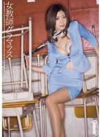 (Re-upload) HMGL-015 女教師グラマラス なち