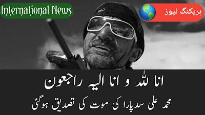 Sajid Sadpara, son of mountaineer Ali Sadpara, confirms his father's death