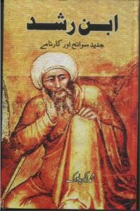 ibn-e-rushd