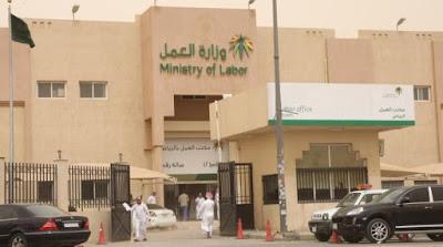 السعودية تعلن رسمياً إلغاء نظام الكفيل