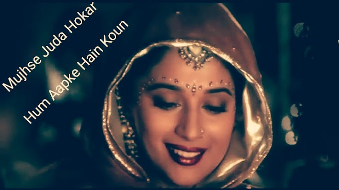 Mujhse Juda Hokar Lyrics - Hum Aapke Hain Koun