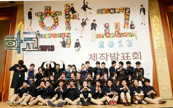 Elenco School 2013 kdrama