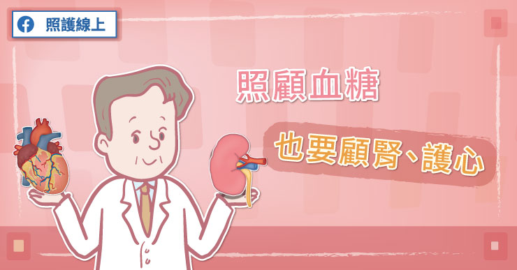 照顧血糖,也要顧腎、護心