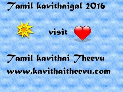 Annaiyar thina kavithai, mothers day poem in Tamil, Annaiyar Thina nalvaalthukkal, may 8 amma vaalthu kavoithai, annaiyar thina tamil vaalthu 2016, happy mothers day wishes in Tamil.