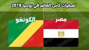 مصر والكونغو فى تصفيات افريقيا المؤهلة لكأس العالم 2018