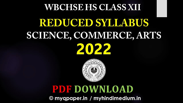 West Bengal Council of Higher Secondary Education Reduced Syllabus 2022