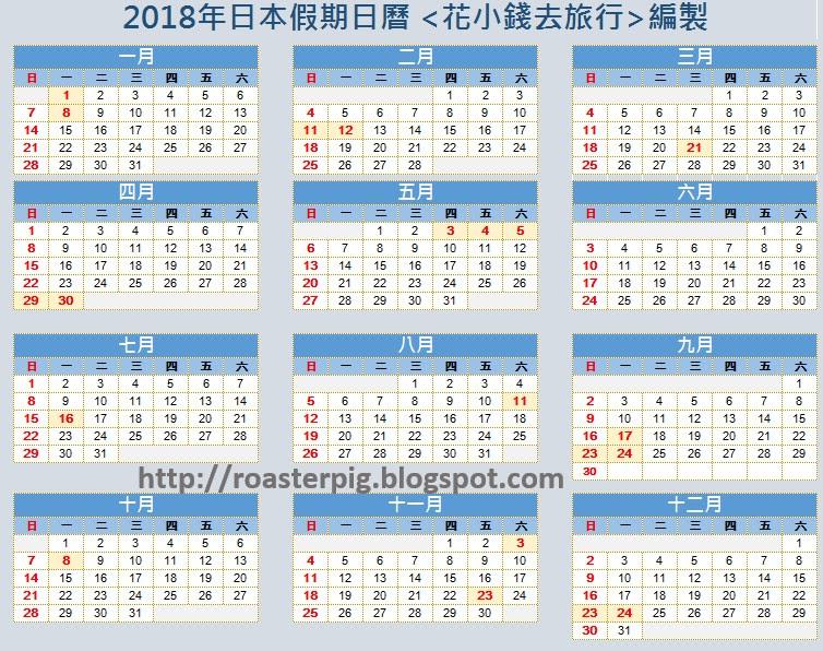 2018年日本公眾假期攻略(假期日曆+黃金週+長假分析)(2018年12月更新) - 花小錢去旅行