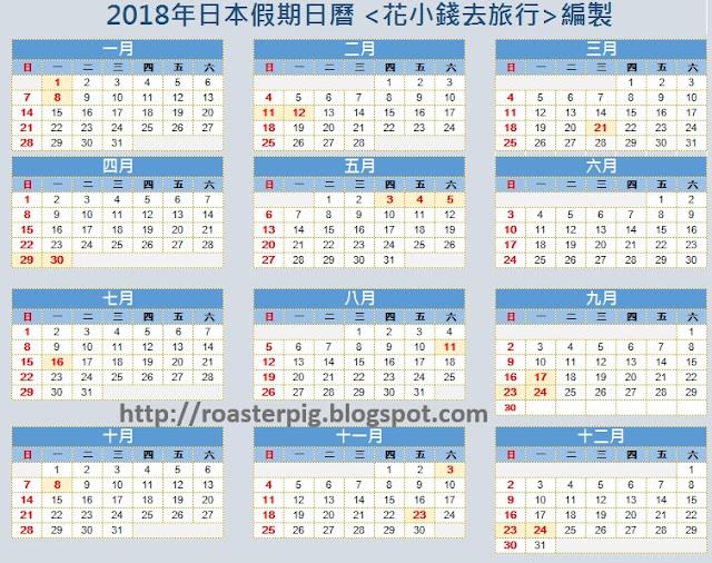 2018年日本公眾假期攻略