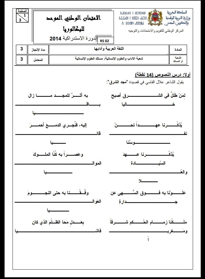 الامتحان الوطني الموحد للباكالوريا، مادة اللغة العربية، مسلك العلوم الإنسانية / الدورة الاستدراكية 2014