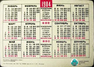 Приезжайте в гости карманный календарик СССР Завод Полиэтилен.