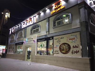 مطعم مدفون السدة جدة | المنيو وارقام التواصل وعنوانهم