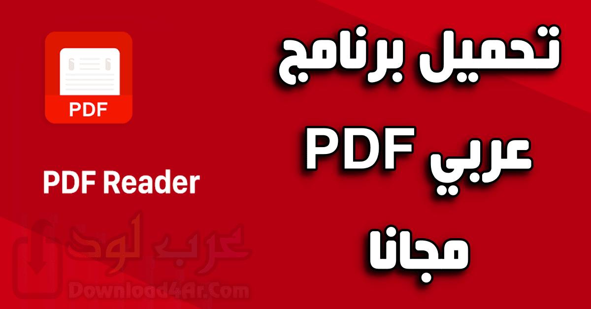 تنزيل برنامج pdf للكمبيوتر برابط مباشر من ميديا فاير