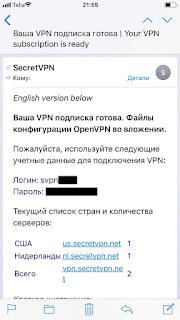 secretvpn письмо ваша vpn подписка готова