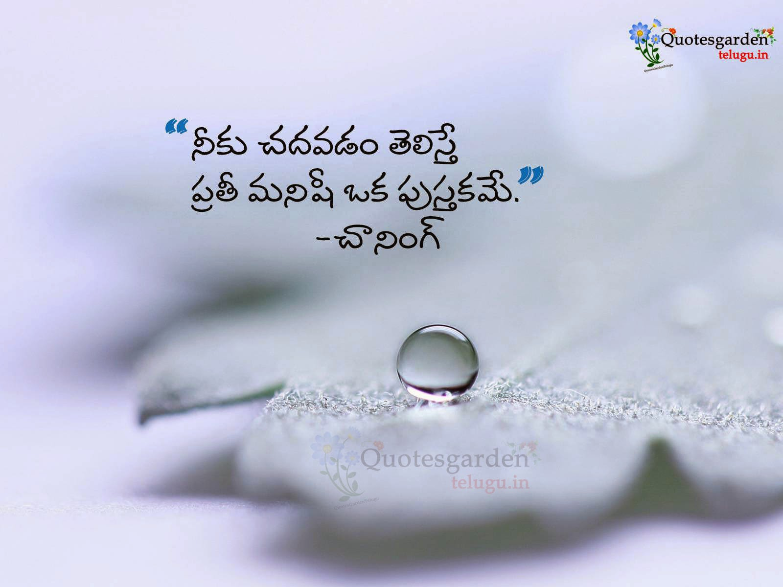 Best Telugu Inspirational Quotes Top Telugu Quotes Nice Telugu
