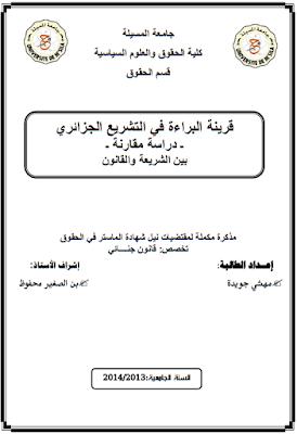 مذكرة ماستر: قرينة البراءة في التشريع الجزائري دراسة مقارنة بين الشريعة والقانون PDF