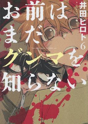 [Manga] お前はまだグンマを知らない 第01-06巻 [Omae wa Mada Gunma o Shiranai Vol 01-06] Raw Download