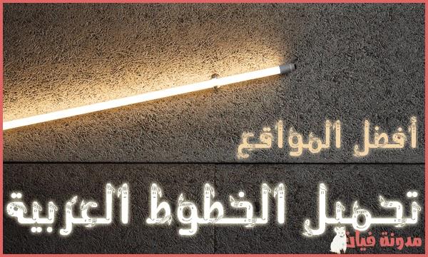 أفضل المواقع لتحميل الخطوط العربية مجاناً