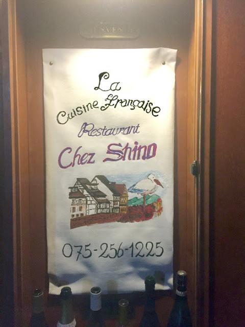 レストラン シェ シノ
