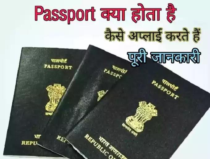 पासपोर्ट क्या होता है पासपोर्ट के लिए ऑनलाइन आवेदन कैसे करें पासपोर्ट से संबंधित पूरी जानकारी