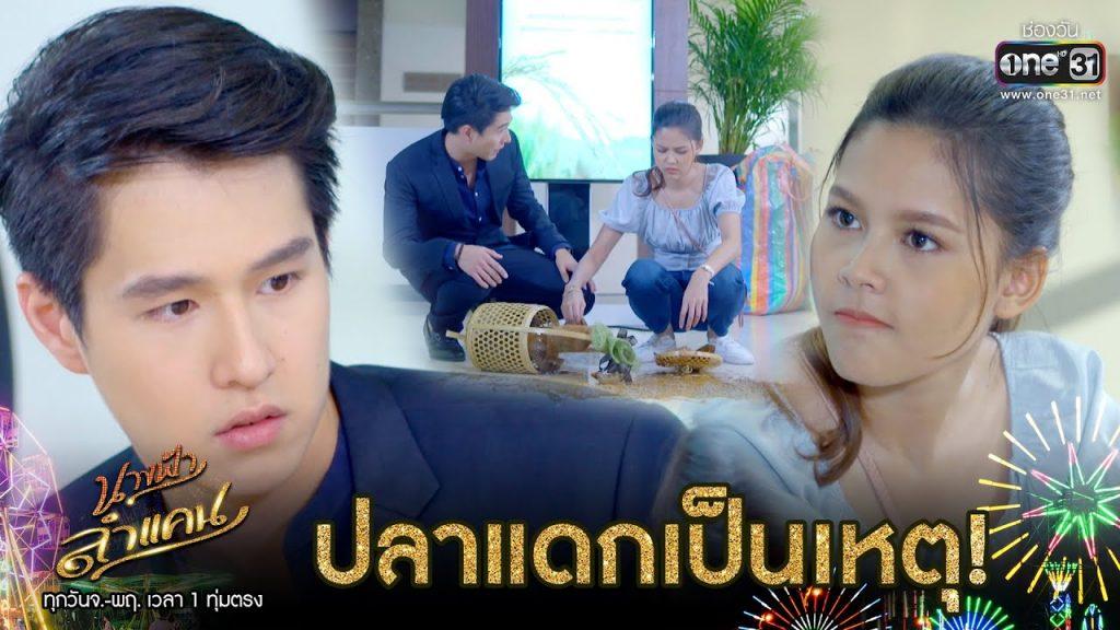 Phim Thiên Thần Lam Kaen