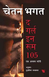 द गर्ल इन रूम 105 : चेतन भगत द्वारा लिखित हिंदी पीडीऍफ़ पुस्तक नोवेल | THE GIRL IN ROOM 105 : WRITTEN BY CHETAN BHAGAT NOVEL HINDI PDF BOOK DOWNLOAD,The,girl,in,room,105,by,chetan,bhagat,pdf,in,hindi,download,latest,pdf,hindi,books,download,the,girl,in,room,105,hindi,pdf,download,latest,chetan,bhagat,novels,in,hindi,download,the,girl,in,room,105,by,chetan,bhagat,hindi,pdf,book,download,free,amazon,pdf,books,download,mystery,pdf,books,download,thriller,chetan,bhagat,novels,download,in,hindi,the,girl,in,room,105,by,chetan,bhagat,pdf,in,hindi,downlaod,द गर्ल इन रूम 105 : चेतन भगत द्वारा लिखित हिंदी पीडीऍफ़ पुस्तक नोवेल | THE GIRL IN ROOM 105 : WRITTEN BY CHETAN BHAGAT NOVEL HINDI PDF BOOK DOWNLOAD,The,girl,in,room,105,by,chetan,bhagat,pdf,in,hindi,download,latest,pdf,hindi,books,download,the,girl,in,room,105,hindi,pdf,download,latest,chetan,bhagat,novels,in,hindi,download,the,girl,in,room,105,by,chetan,bhagat,hindi,pdf,book,download,free,amazon,pdf,books,download,mystery,pdf,books,download,thriller,chetan,bhagat,novels,download,in,hindi,the,girl,in,room,105,by,chetan,bhagat,pdf,in,hindi,downlaod,द गर्ल इन रूम 105 : चेतन भगत द्वारा लिखित हिंदी पीडीऍफ़ पुस्तक नोवेल | THE GIRL IN ROOM 105 : WRITTEN BY CHETAN BHAGAT NOVEL HINDI PDF BOOK DOWNLOAD,The,girl,in,room,105,by,chetan,bhagat,pdf,in,hindi,download,latest,pdf,hindi,books,download,the,girl,in,room,105,hindi,pdf,download,latest,chetan,bhagat,novels,in,hindi,download,the,girl,in,room,105,by,chetan,bhagat,hindi,pdf,book,download,free,amazon,pdf,books,download,mystery,pdf,books,download,thriller,chetan,bhagat,novels,download,in,hindi,the,girl,in,room,105,by,chetan,bhagat,pdf,in,hindi,downlaod,द गर्ल इन रूम 105 : चेतन भगत द्वारा लिखित हिंदी पीडीऍफ़ पुस्तक नोवेल | THE GIRL IN ROOM 105 : WRITTEN BY CHETAN BHAGAT NOVEL HINDI PDF BOOK DOWNLOAD,The,girl,in,room,105,by,chetan,bhagat,pdf,in,hindi,download,latest,pdf,hindi,books,download,the,girl,in,room,105,hindi,pdf,download,latest,chetan,bhagat,novels,in,hindi,download,the,girl