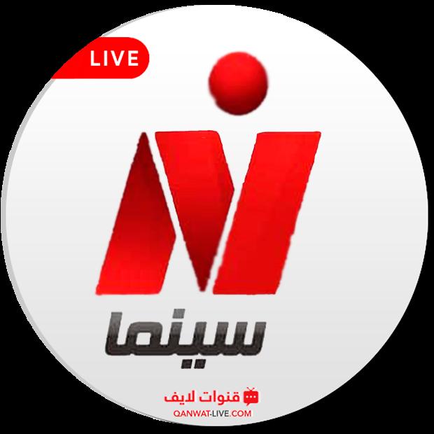 قناة نايل سينما Nile Cinema بث مباشر 24 ساعة