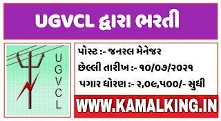 UGVCL LATEST JOBS RECRUITMENTS BHARTI 2021 UPDATE