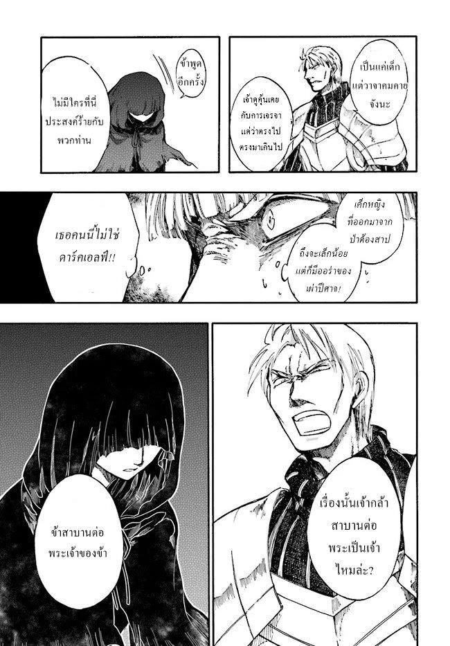 อ่านการ์ตูน Isekai Apocalypse MYNOGHRA ~The Conquest of the World Starts With the Civilization of Ruin~ ตอนที่ 7 หน้าที่ 13