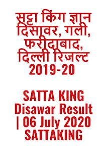 SATTA KING GHAZIABAAD RESULT | 06 july 2020 | SATTAKING GYAN