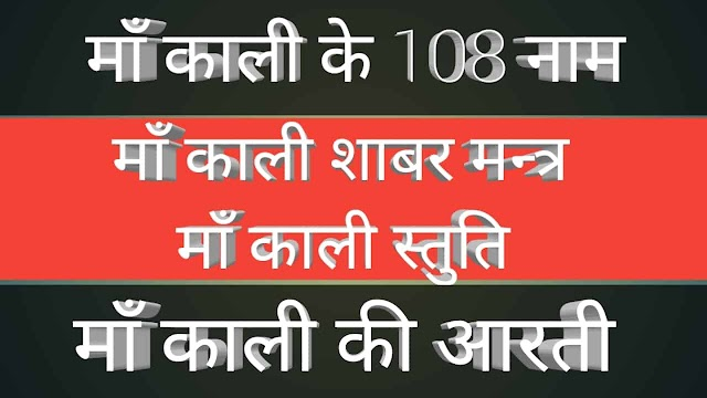 माँ काली के 108 नाम तथा मन्त्र   108 names of Maa Kali and Mantra in hindi