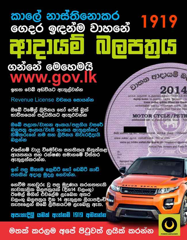 How to get Sri Lanka Revenue License Online