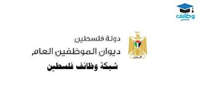 ديوان الموظفين بغزة يعلن عن وظيفة موظف إغاثة مجتمعية
