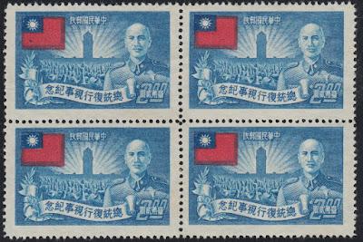 1952 $2 Pres. Chiang Kai-Shek, block of 4