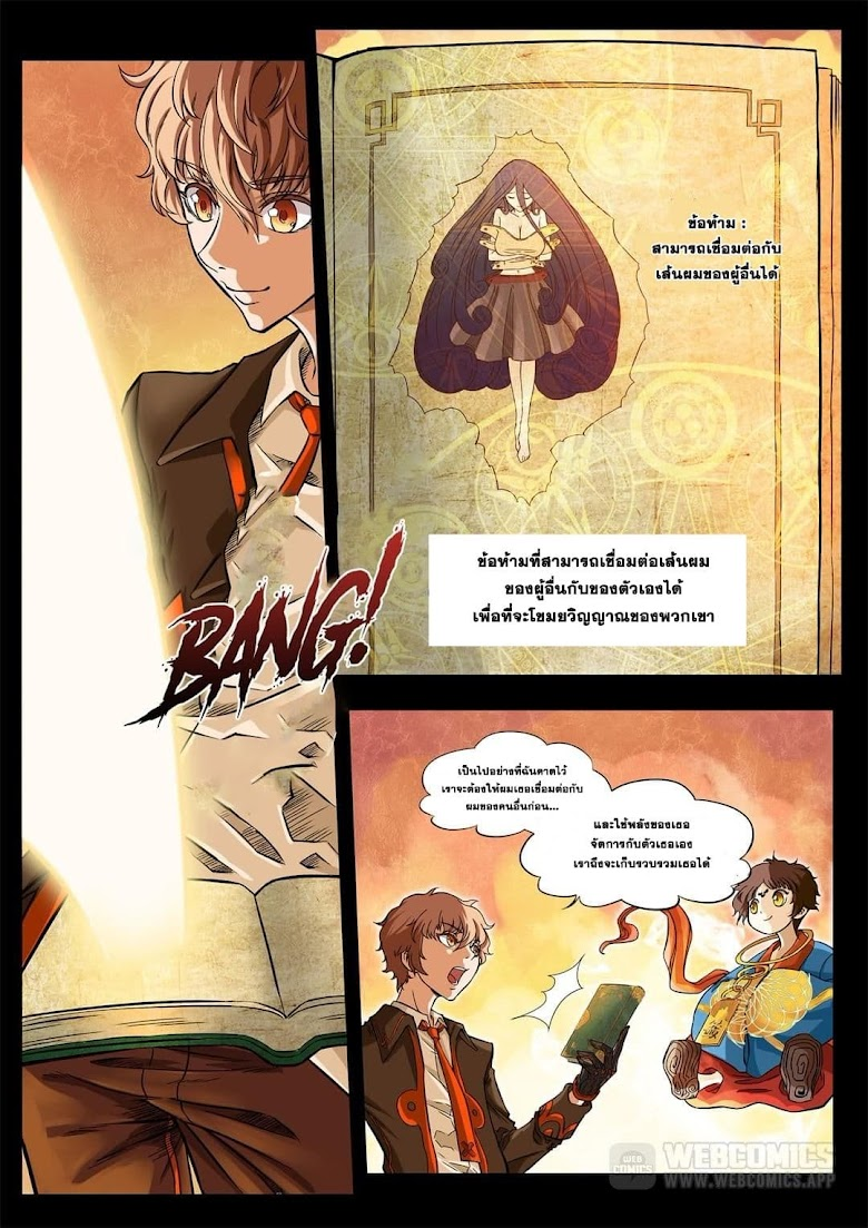 Book of Taboos - หน้า 3