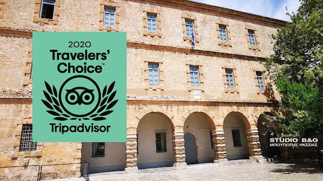 Βραβείο «Traveller's Choice Award» στο Αρχαιολογικό Μουσείο Ναυπλίου