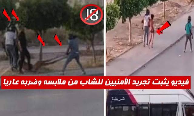 سيدي حسين: فيديو صادم يثبت تجريد الأمنيين للشاب من ملابسه وضربه عاريا وسحله