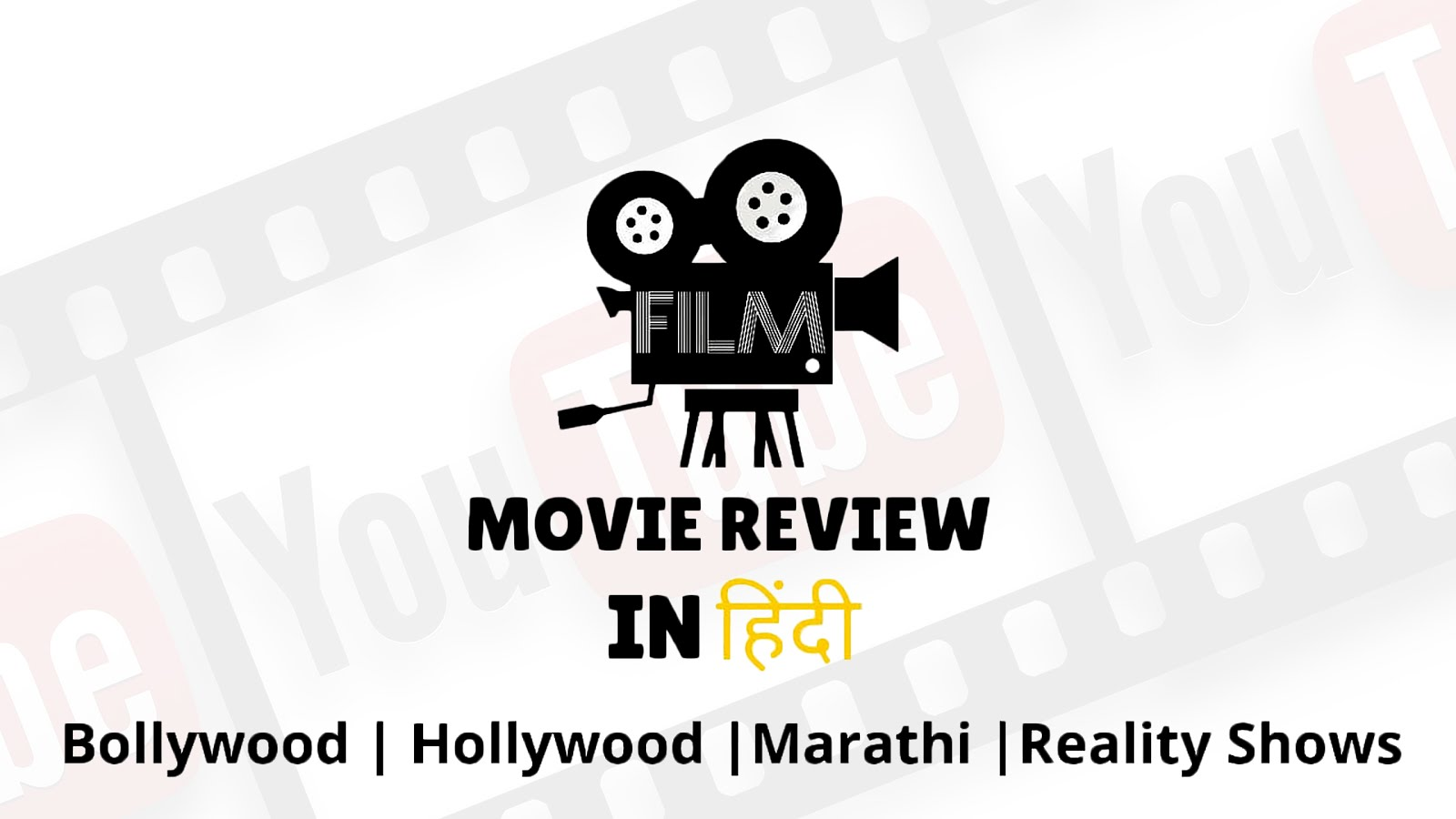 Movie Review In Hindi