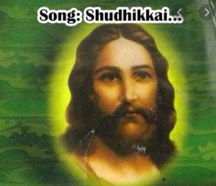 Shudhikkai nee yeshu malayalam lyrics
