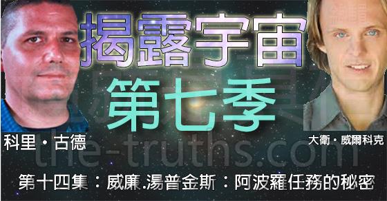 揭露宇宙:第七季第十四集:威廉.湯普金斯:阿波羅任務的秘密