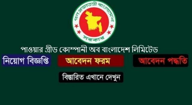 Power Grid Company Of Bangladesh LTD Job Circular 2019