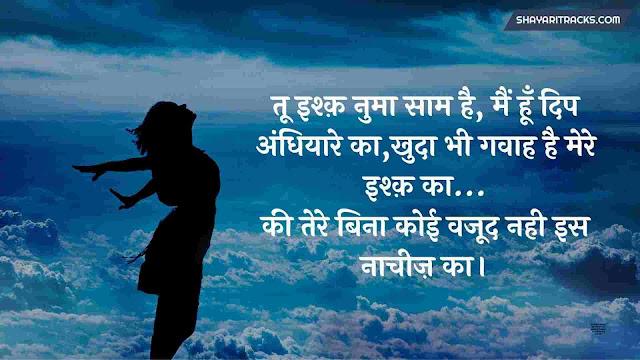 Sache Pyar Ki shayari Hindi mai