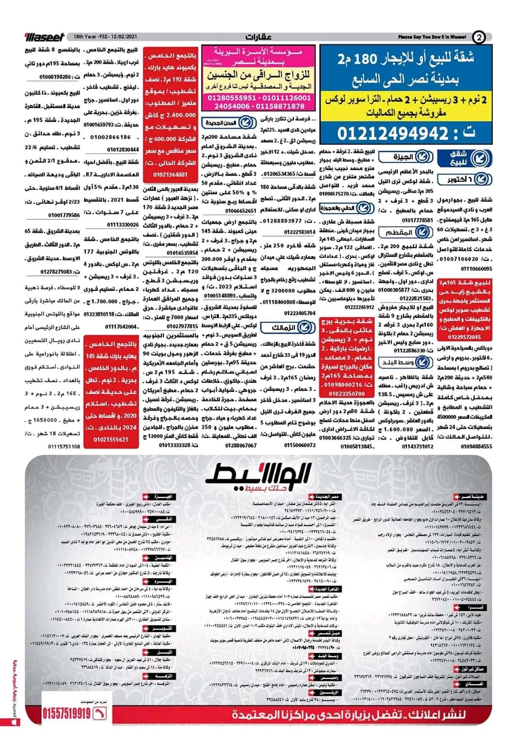 وظائف الوسيط و اعلانات مصر يوم الجمعة 12 فبراير 2021