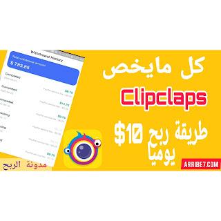 شرح تطبيق clipclaps للربح من الأنترنت للمبتدئين، ربحت منه أكثر من 780$