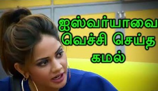 Bigg Boss Season 2 Tamil | 4th August 2018 – Day 48 – Episode Review