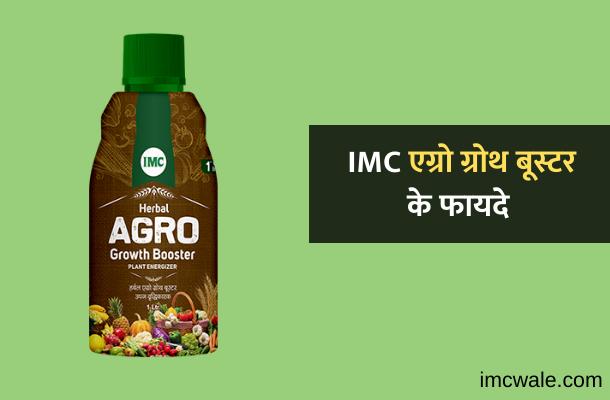 IMC Herbal Agro Growth booster ke fayde