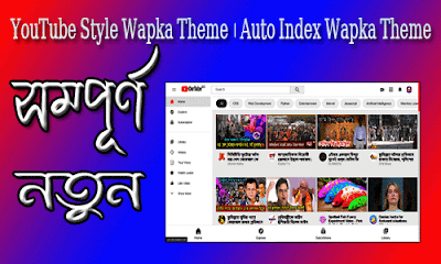 YouTube Videos Auto Index Wapka Theme । YouTube এর মত ওয়েব সাইট তৈরি করুন।