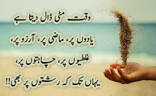 Beautiful Quotes in Urdu on Life