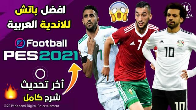 تحميل أفضل باتش الاندية العربية لاخر تحديث مع اللغة العربية في بيس 2021 موبايل PES 2021 Mobile