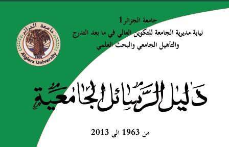 كتاب دليل الرسائل الجامعية من 1963 الى 2013