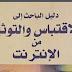 مكتبة PDF | دليل الباحث إلى الاقتباس و التوثيق من الإنترنت - الدكتور حمدي أبو الفتوح عطيفة  (200 صفحة)